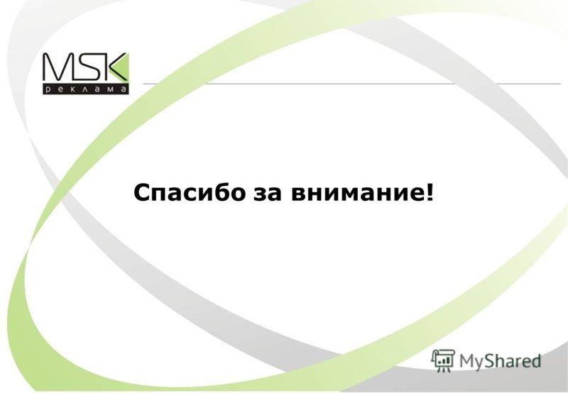 www.msk-reklama.com 16 Спасибо за внимание!