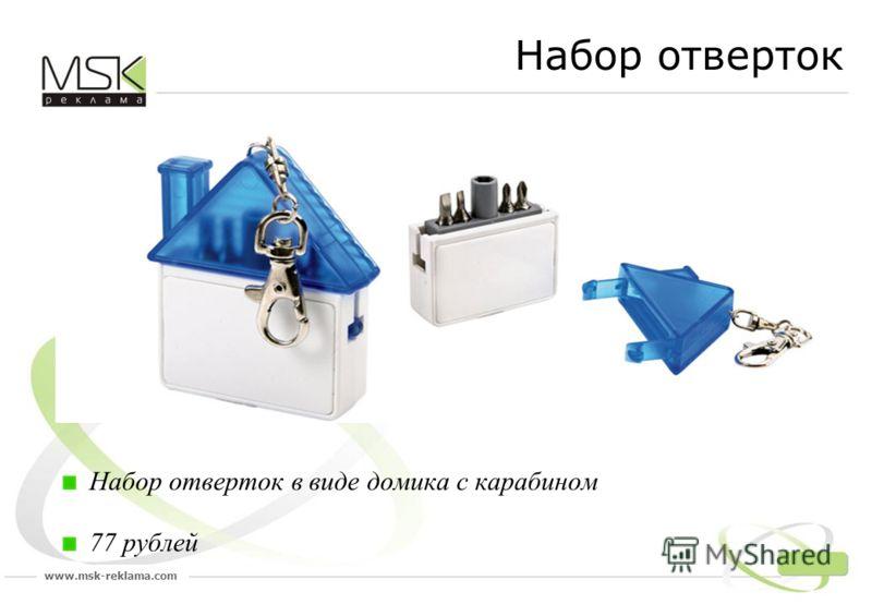 www.msk-reklama.com Набор отверток в виде домика с карабином 77 рублей Набор отверток