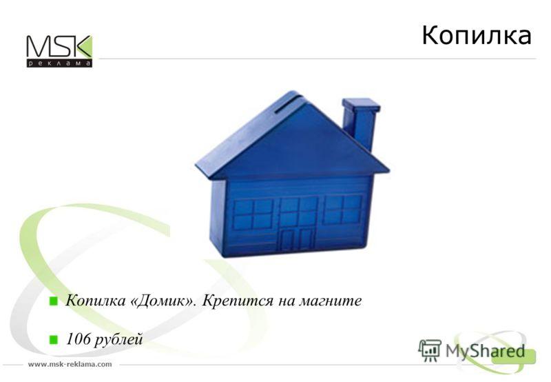 www.msk-reklama.com Копилка «Домик». Крепится на магните 106 рублей Копилка