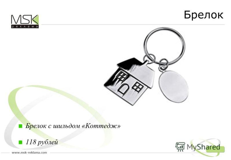 www.msk-reklama.com Брелок с шильдом «Коттедж» 118 рублей Брелок