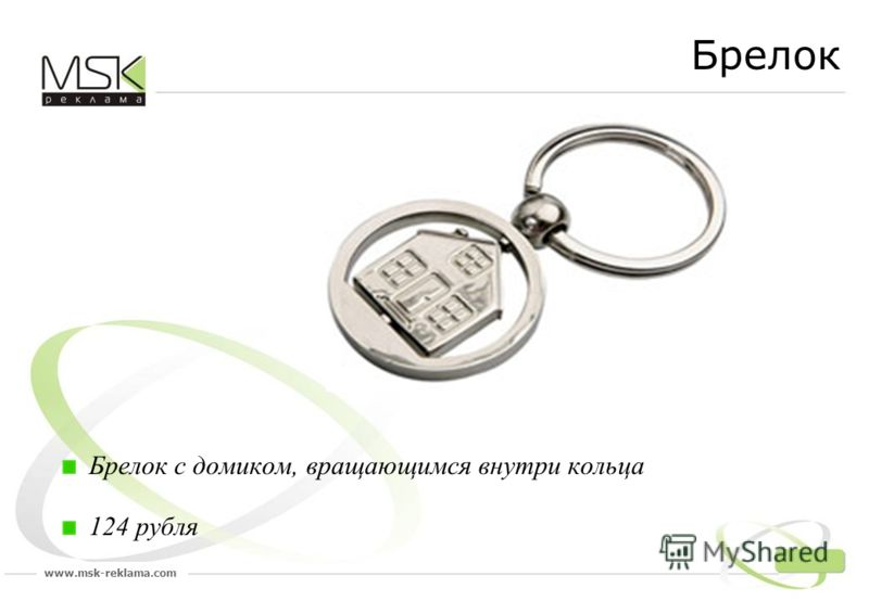 www.msk-reklama.com Брелок с домиком, вращающимся внутри кольца 124 рубля Брелок