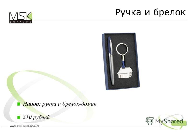 www.msk-reklama.com Набор: ручка и брелок-домик 310 рублей Ручка и брелок