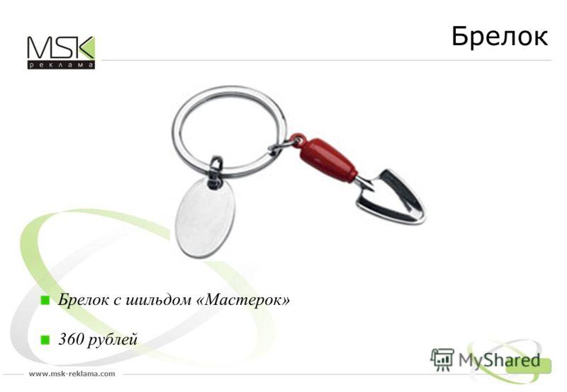 www.msk-reklama.com Брелок с шильдом «Мастерок» 360 рублей Брелок