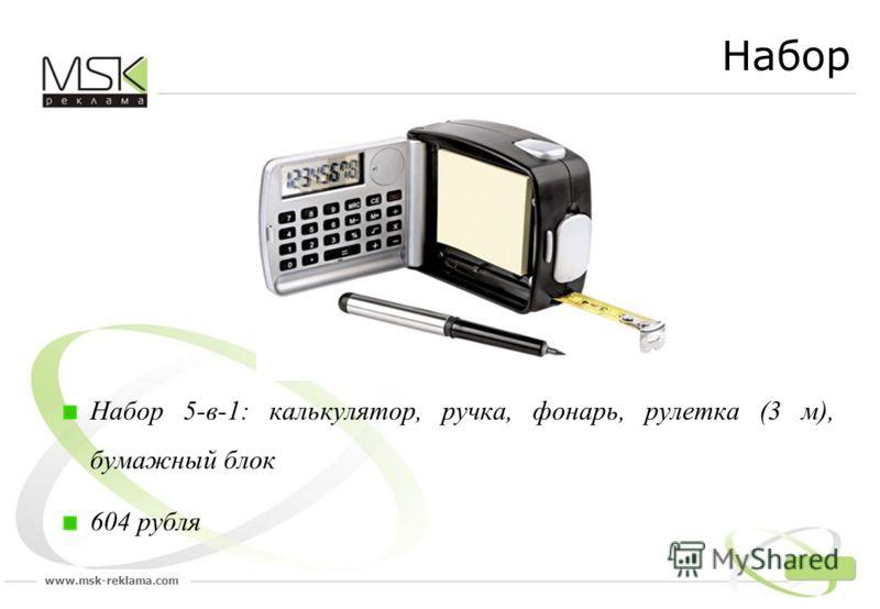 www.msk-reklama.com Набор 5-в-1: калькулятор, ручка, фонарь, рулетка (3 м), бумажный блок 604 рубля Набор