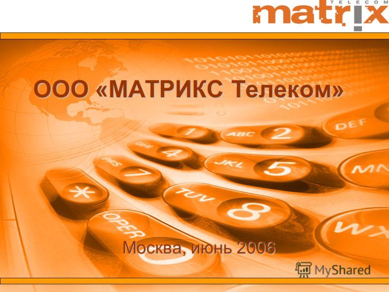 Москва, июнь 2006 ООО «МАТРИКС Телеком»