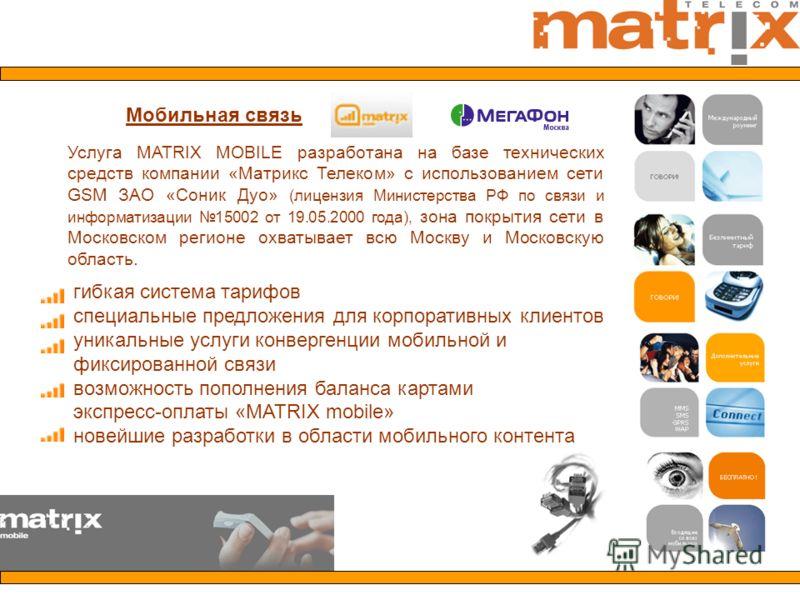 Мобильная связь гибкая система тарифов специальные предложения для корпоративных клиентов уникальные услуги конвергенции мобильной и фиксированной связи возможность пополнения баланса картами экспресс-оплаты «MATRIX mobile» новейшие разработки в обла