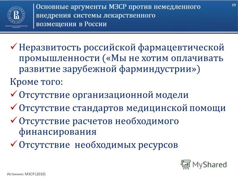 19 Основные аргументы МЗСР против немедленного внедрения системы лекарственного возмещения в России Неразвитость российской фармацевтической промышленности («Мы не хотим оплачивать развитие зарубежной фарминдустрии») Кроме того: Отсутствие организаци