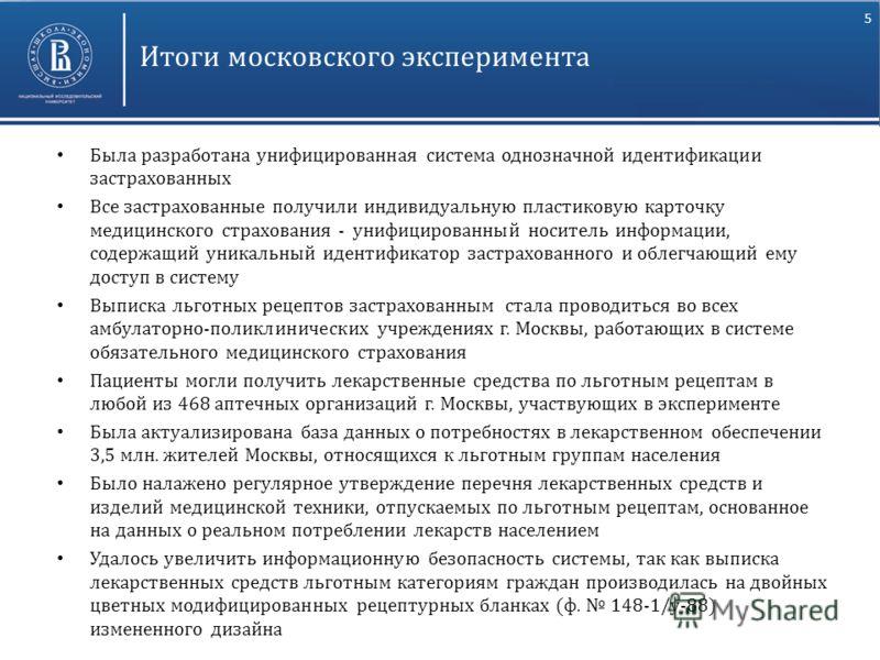 5 Итоги московского эксперимента Была разработана унифицированная система однозначной идентификации застрахованных Все застрахованные получили индивидуальную пластиковую карточку медицинского страхования - унифицированный носитель информации, содержа