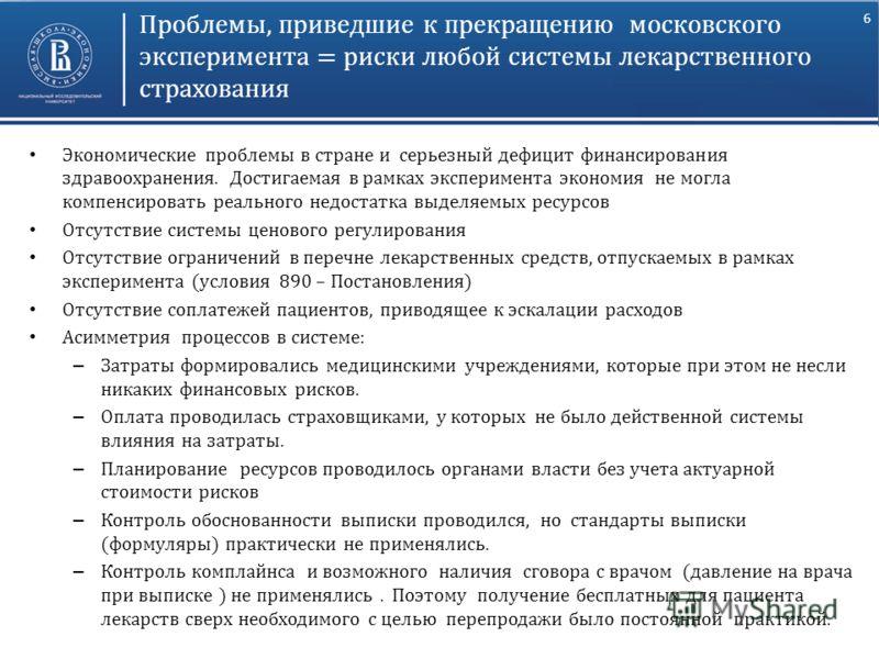 6 Проблемы, приведшие к прекращению московского эксперимента = риски любой системы лекарственного страхования Экономические проблемы в стране и серьезный дефицит финансирования здравоохранения. Достигаемая в рамках эксперимента экономия не могла комп