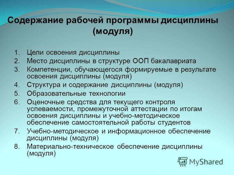 Содержание рабочей программы дисциплины (модуля) 1. Цели освоения дисциплины 2. Место дисциплины в структуре ООП бакалавриата 3. Компетенции, обучающегося формируемые в результате освоения дисциплины (модуля) 4. Структура и содержание дисциплины (мод