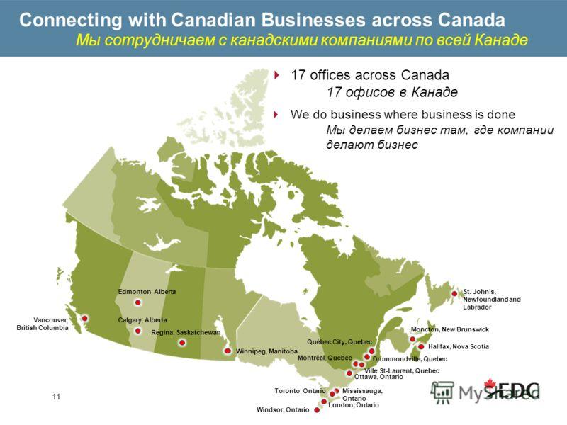 Connecting with Canadian Businesses across Canada Мы сотрудничаем с канадскими компаниями по всей Канаде 11 17 offices across Canada 17 офисов в Канаде We do business where business is done Мы делаем бизнес там, где компании делают бизнес Edmonton, A
