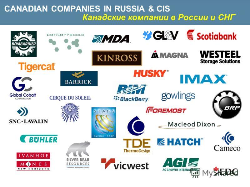 CANADIAN COMPANIES IN RUSSIA & CIS Канадские компании в России и СНГ