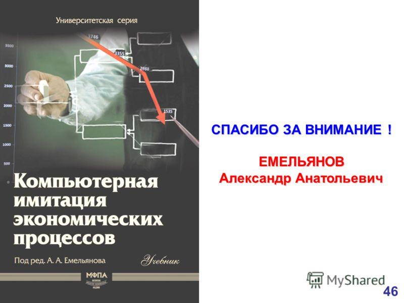 СПАСИБО ЗА ВНИМАНИЕ ! ЕМЕЛЬЯНОВ Александр Анатольевич 46
