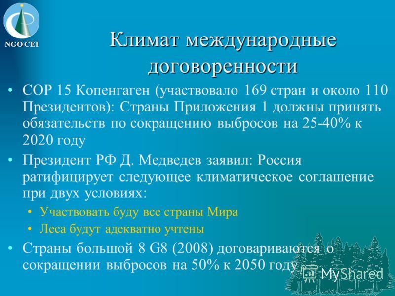 NGO CEI Климат международные договоренности COP 15 Копенгаген (участвовало 169 стран и около 110 Президентов): Страны Приложения 1 должны принять обязательств по сокращению выбросов на 25-40% к 2020 году Президент РФ Д. Медведев заявил: Россия ратифи