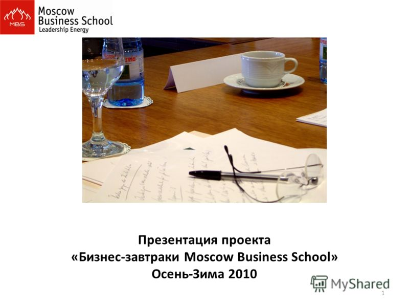 1 Презентация проекта «Бизнес-завтраки Moscow Business School» Осень-Зима 2010