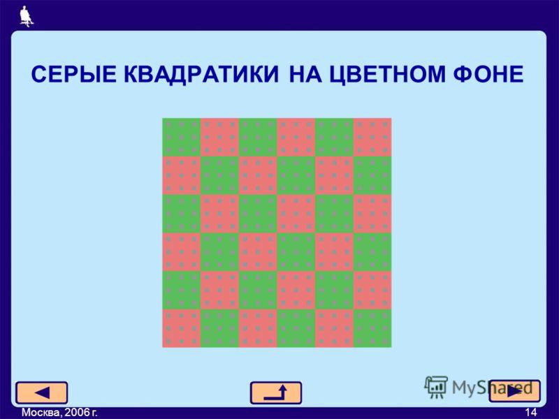 СЕРЫЕ КВАДРАТИКИ НА ЦВЕТНОМ ФОНЕ Москва, 2006 г.14