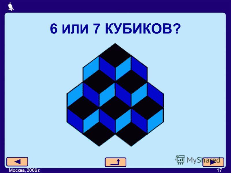 6 ИЛИ 7 КУБИКОВ? Москва, 2006 г.17