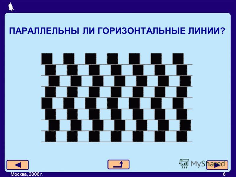 ПАРАЛЛЕЛЬНЫ ЛИ ГОРИЗОНТАЛЬНЫЕ ЛИНИИ? Москва, 2006 г.6