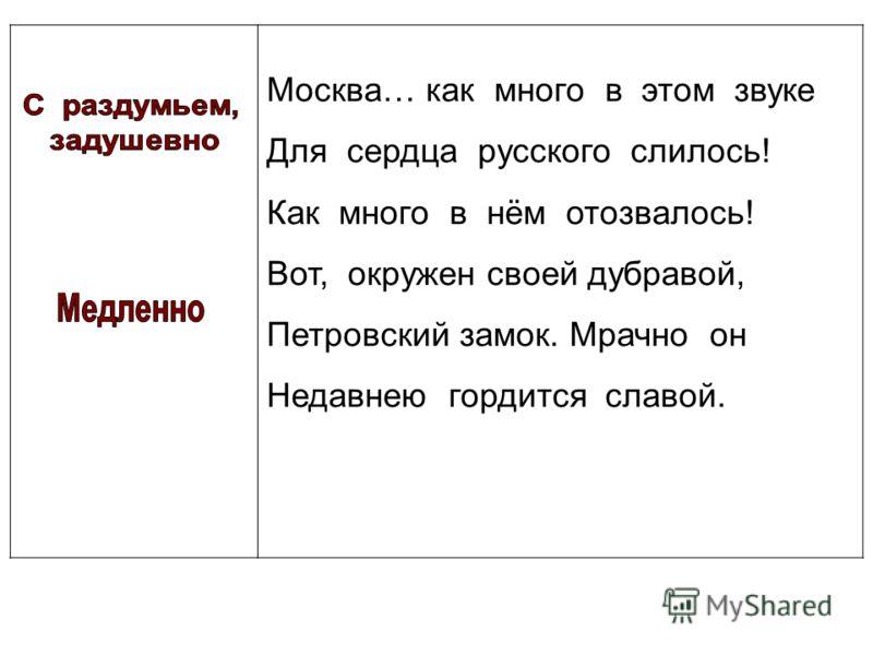 Москва… как много в этом звуке Для сердца русского слилось! Как много в нём отозвалось! Вот, окружен своей дубравой, Петровский замок. Мрачно он Недавнею гордится славой.