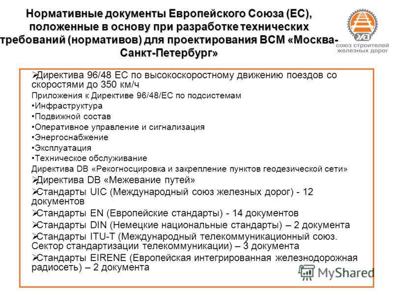 Нормативные документы Европейского Союза (ЕС), положенные в основу при разработке технических требований (нормативов) для проектирования ВСМ «Москва- Санкт-Петербург» Директива 96/48 ЕС по высокоскоростному движению поездов со скоростями до 350 км/ч