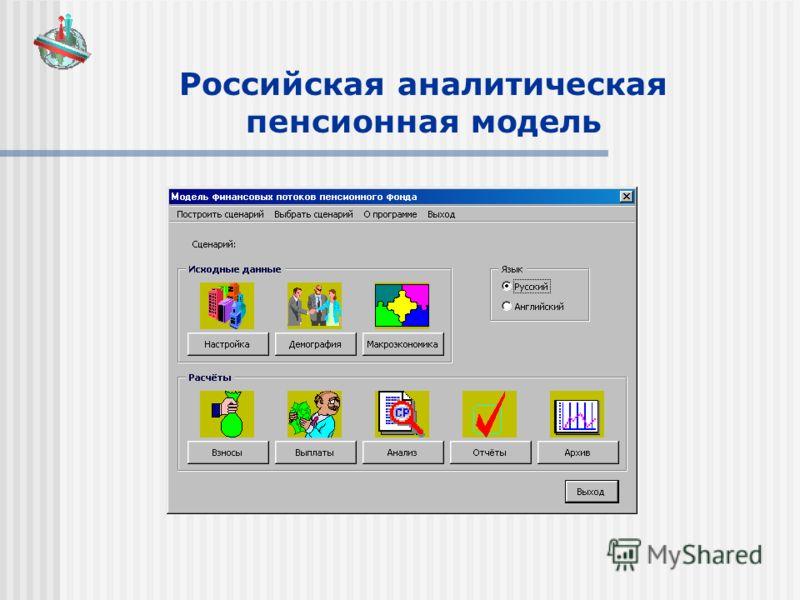 Российская аналитическая пенсионная модель