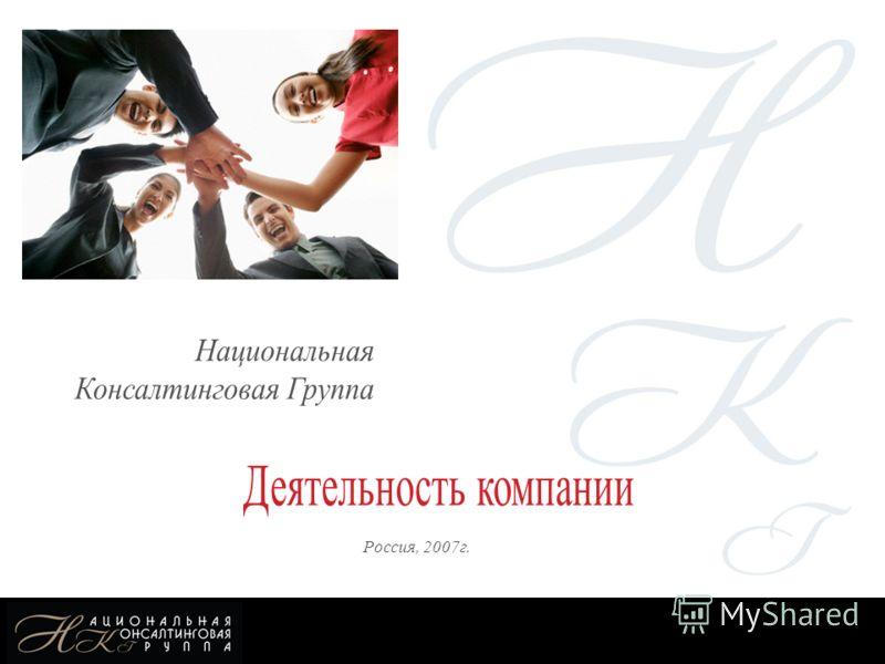 Россия, 2007г.