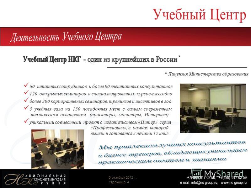 16 августа 2012 г. +7(495) 617-02-58, +7(495) 617-02-59 e-mail: info@nc-group.ru, www.nc-group.ru страница 4 60 штатных сотрудников и более 80 внештатных консультантов 120 открытых семинаров и специализированных курсов ежегодно более 200 корпоративны