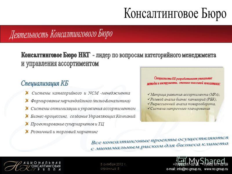 16 августа 2012 г. +7(495) 617-02-58, +7(495) 617-02-59 e-mail: info@nc-group.ru, www.nc-group.ru страница 5 Системы категорийного и NCM -менеджмента Формирование мерчандайзинга (визио&аналитика) Системы оптимизации и управления ассортиментом Бизнес-