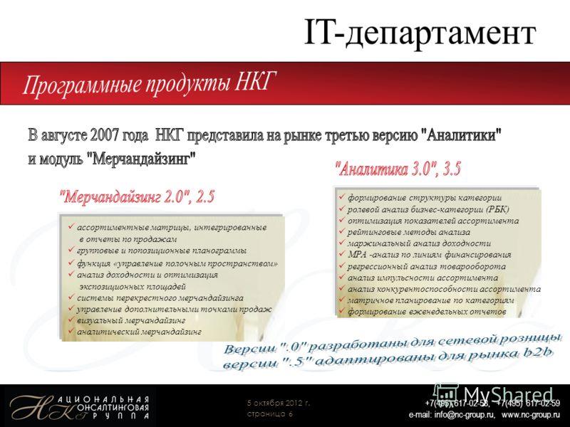16 августа 2012 г. +7(495) 617-02-58, +7(495) 617-02-59 e-mail: info@nc-group.ru, www.nc-group.ru страница 6 ассортиментные матрицы, интегрированные в отчеты по продажам групповые и попозиционные планограммы функция «управление полочным пространством