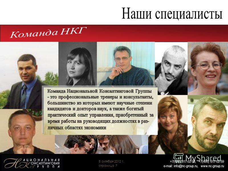 16 августа 2012 г. +7(495) 617-02-58, +7(495) 617-02-59 e-mail: info@nc-group.ru, www.nc-group.ru страница 7
