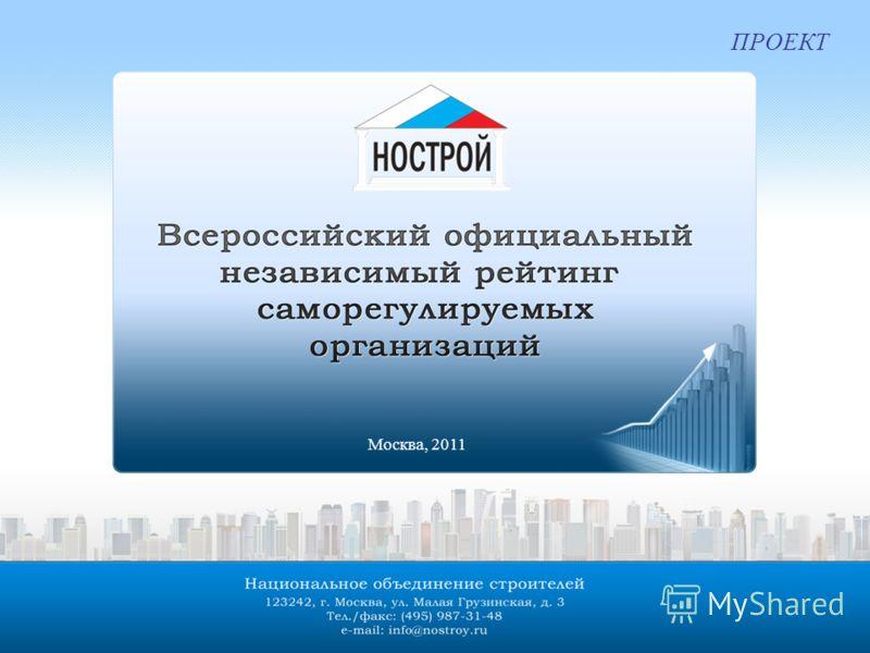 Москва, 2011 ПРОЕКТ