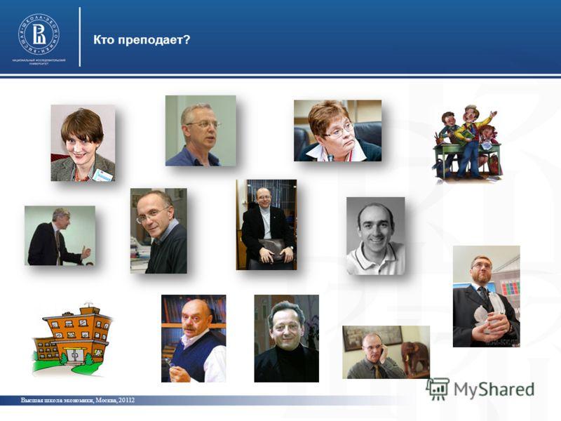 Кто преподает? Высшая школа экономики, Москва, 20112
