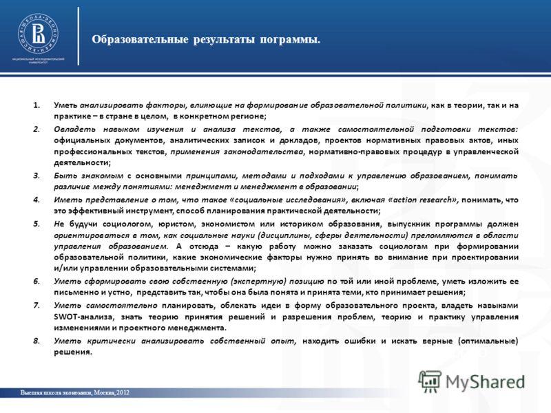 Высшая школа экономики, Москва, 2012 Образовательные результаты пограммы. фото 1.Уметь анализировать факторы, влияющие на формирование образовательной политики, как в теории, так и на практике – в стране в целом, в конкретном регионе; 2.Овладеть навы