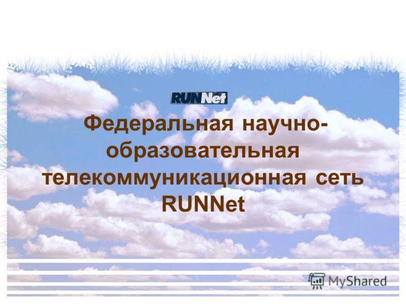Федеральная научно- образовательная телекоммуникационная сеть RUNNet