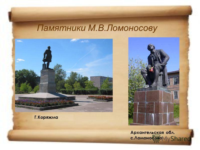 Памятники М.В.Ломоносову Г.Коряжма Архангельская обл. с.Ломоносово