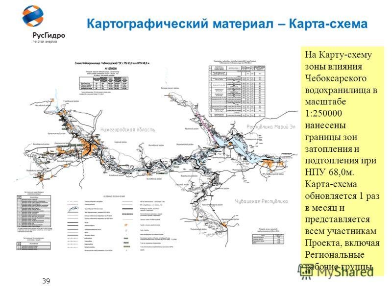 39 Чистая энергия Картографический материал – Карта-схема На Карту-схему зоны влияния Чебоксарского водохранилища в масштабе 1:250000 нанесены границы зон затопления и подтопления при НПУ 68,0м. Карта-схема обновляется 1 раз в месяц и представляется