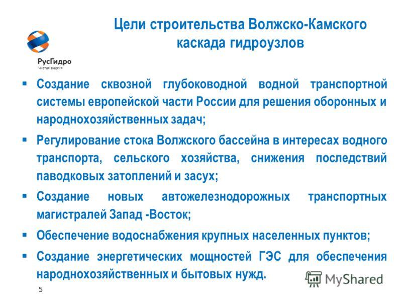 5 Чистая энергия Цели строительства Волжско-Камского каскада гидроузлов Создание сквозной глубоководной водной транспортной системы европейской части России для решения оборонных и народнохозяйственных задач; Регулирование стока Волжского бассейна в