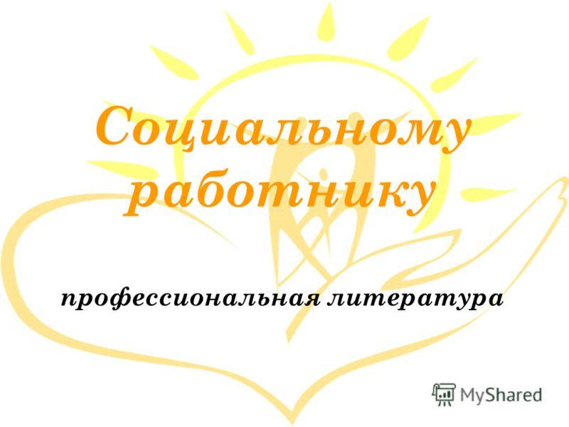Социальному работнику профессиональная литература