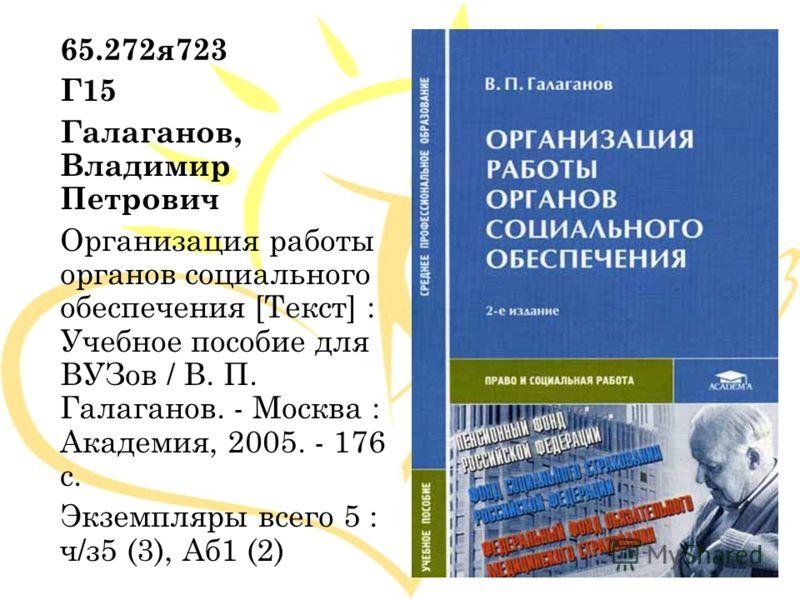 скачать бесплатно учебники по теории социальной работы