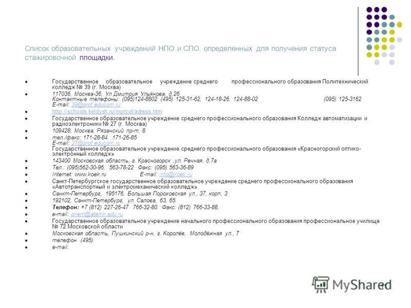 11 Список образовательных учреждений НПО и СПО, определенных для получения статуса стажировочной площадки. Государственное образовательное учреждение среднего профессионального образования Политехнический колледж 39 (г. Москва) 117036, Москва-36, Ул