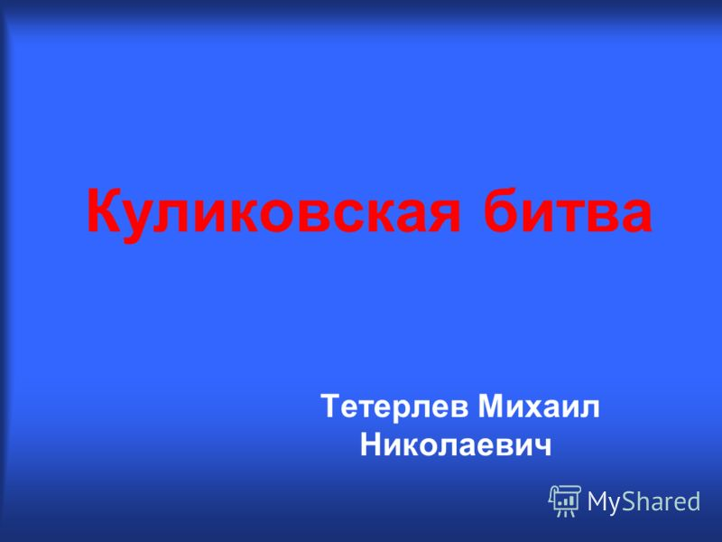 Куликовская битва Тетерлев Михаил Николаевич