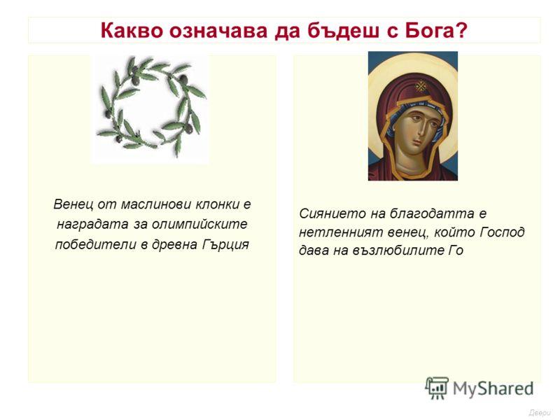 Какво означава да бъдеш с Бога? Венец от маслинови клонки е наградата за олимпийските победители в древна Гърция Сиянието на благодатта е нетленният венец, който Господ дава на възлюбилите Го Двери