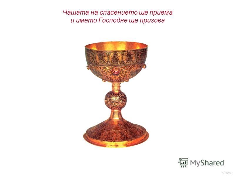 Чашата на спасението ще приема и името Господне ще призова Двери