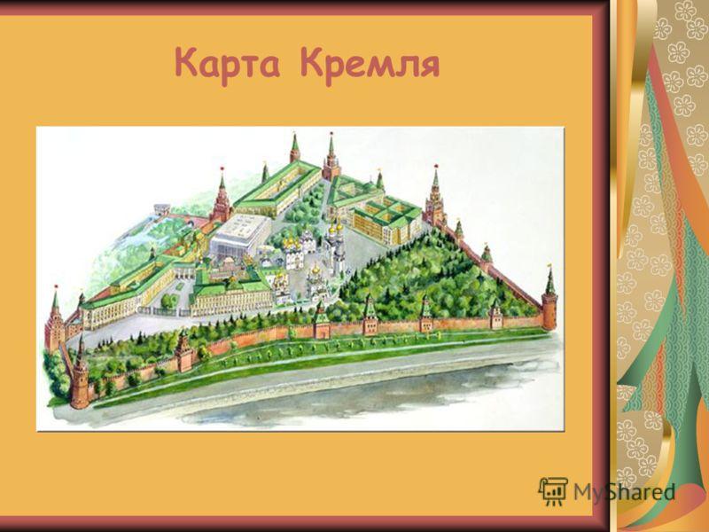 Карта Кремля