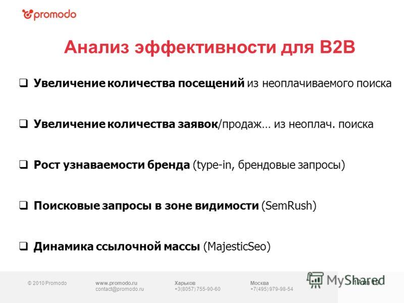 © 2010 Promodowww.promodo.ru contact@promodo.ru Харьков +3(8057) 755-90-60 Москва +7(495) 979-98-54 Анализ эффективности для B2B 17 из 19 Увеличение количества посещений из неоплачиваемого поиска Увеличение количества заявок/продаж… из неоплач. поиск