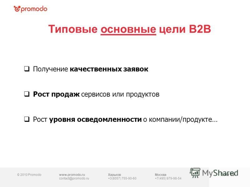 © 2010 Promodowww.promodo.ru contact@promodo.ru Харьков +3(8057) 755-90-60 Москва +7(495) 979-98-54 Типовые основные цели B2B 5 из 19 Получение качественных заявок Рост продаж сервисов или продуктов Рост уровня осведомленности о компании/продукте…