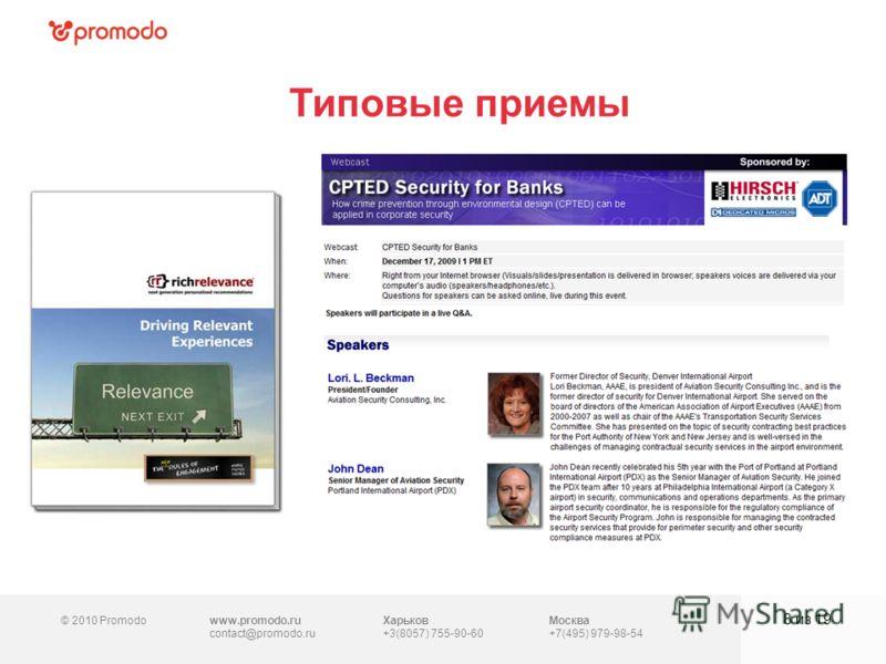 © 2010 Promodowww.promodo.ru contact@promodo.ru Харьков +3(8057) 755-90-60 Москва +7(495) 979-98-54 Типовые приемы 8 из 19