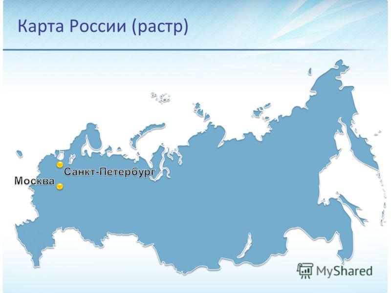 Карта России (растр)