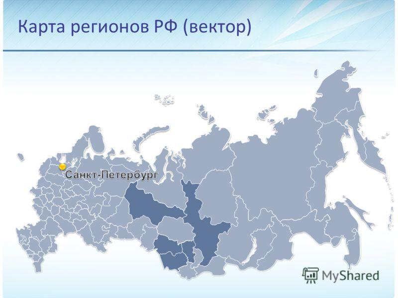 Карта регионов РФ (вектор)
