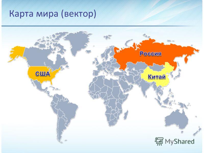 Карта мира (вектор)